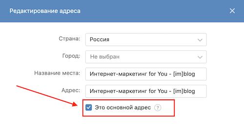 Как изменить адрес в группе ВК