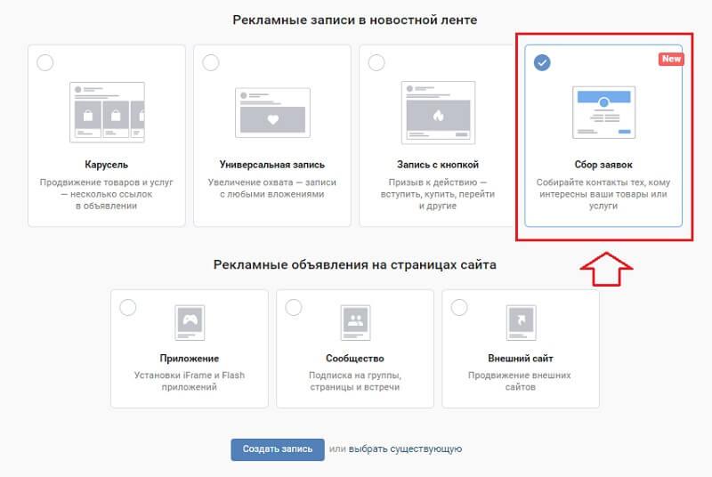 Как настроить рекламу Сбор заявок ВКонтакте