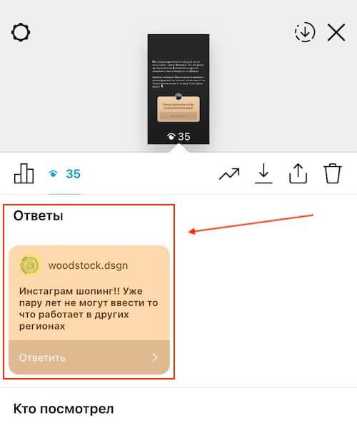 Как посмотреть ответ на сторис в Инстаграм