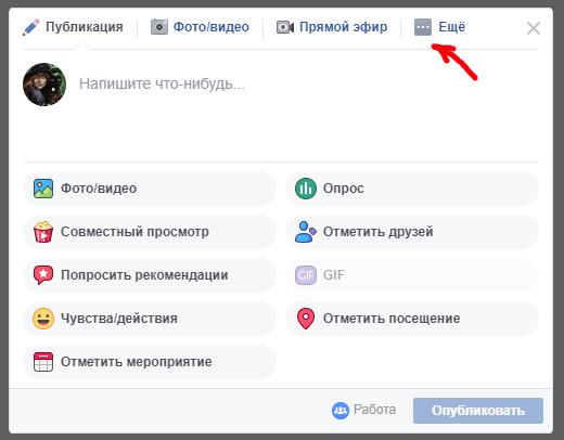 Как сделать пост в Фейсбуке
