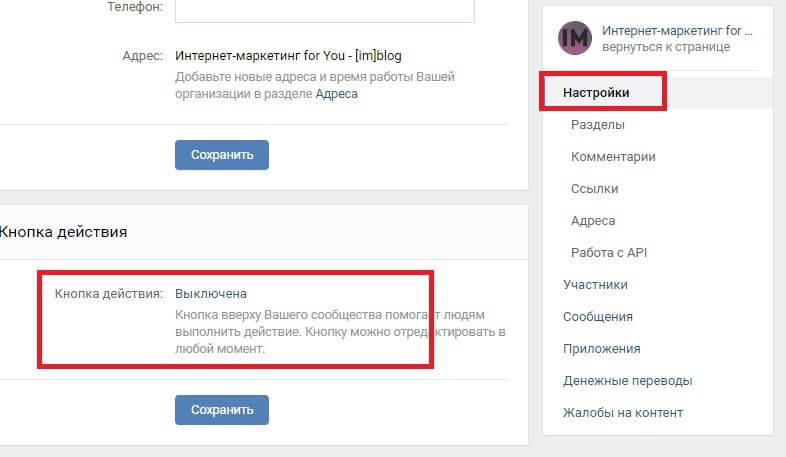 Кнопка действия ВКонтакте