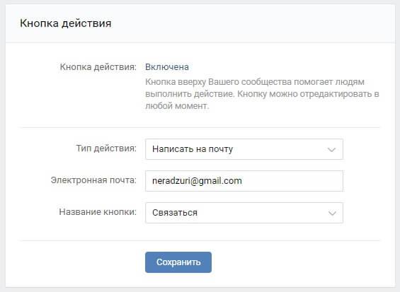 Настройка кнопки действия вконтакте