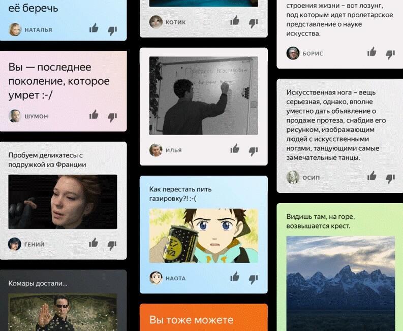 Обновления Яндекс.Дзен: микроблоги, комментарии и продвижение | IM