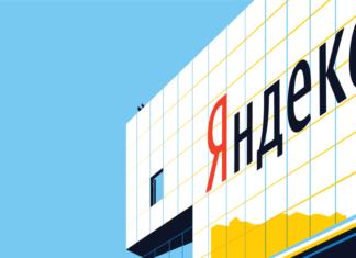 Новый интерфейс Яндекс.Директ