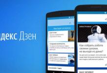 Обновления Яндекс.Дзен