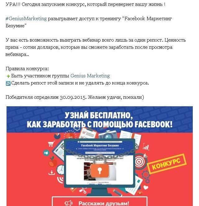 Пример конкурса в Фейсбуке