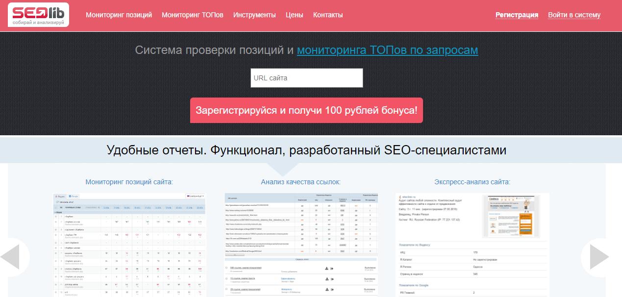 Проверка позиций сайта на seolib