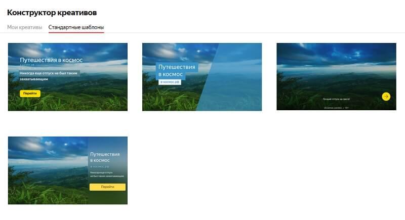 Шаблоны видеодополнений в Яндекс Директ