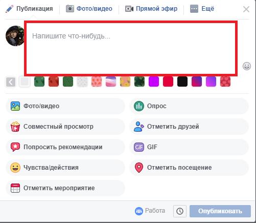 Текстовая публикация в Фейсбуке