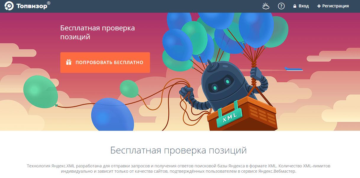 Сервис проверки позиций сайта topvizor