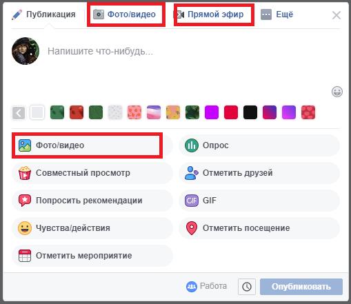 Как разместить виде в Фейсбуке