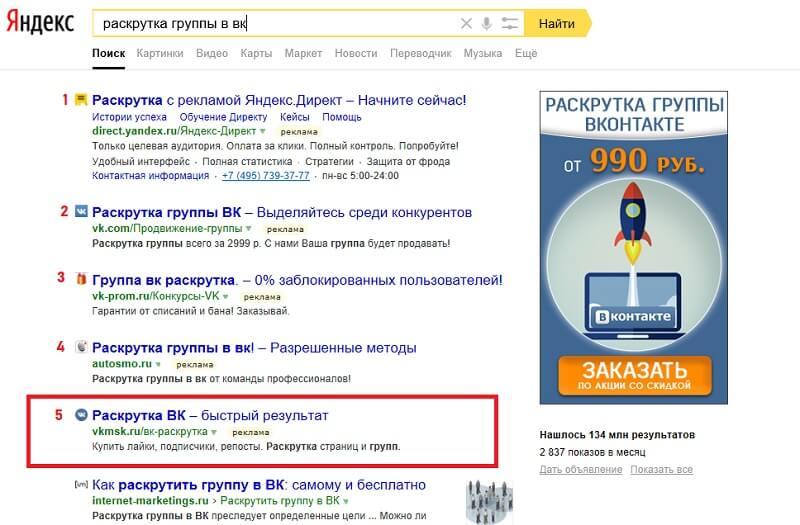 5-ое спецразмещение в Яндекс.Директ