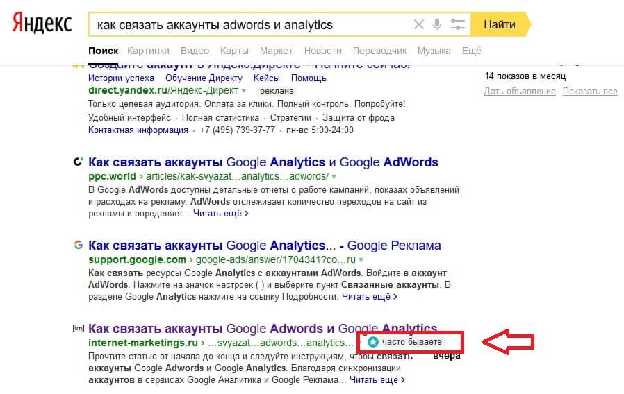 Пометка Часто бываете в поиске Яндекса
