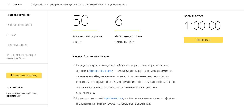 Экзамен по Яндекс.Метрике
