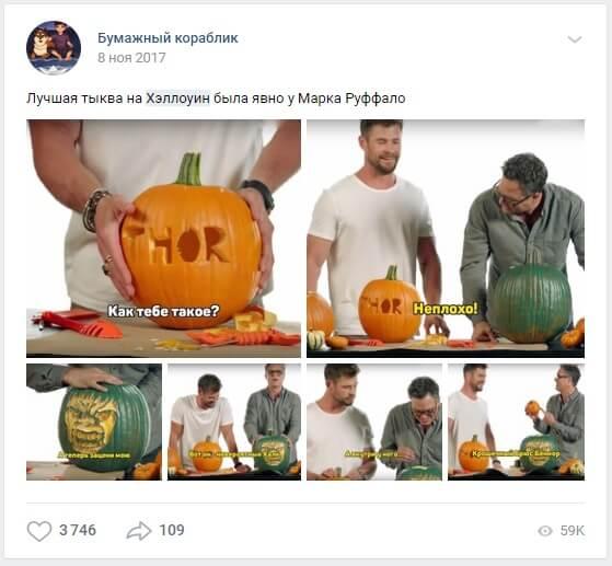 Идеи постов на хэллоуин 2018