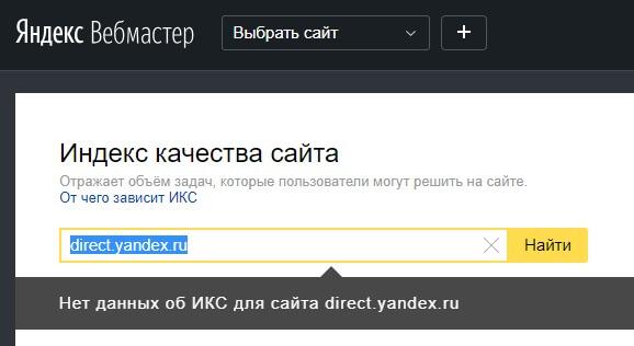 ИКС сервисов Яндекса скрыт