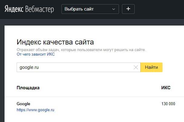 Икс Гугл