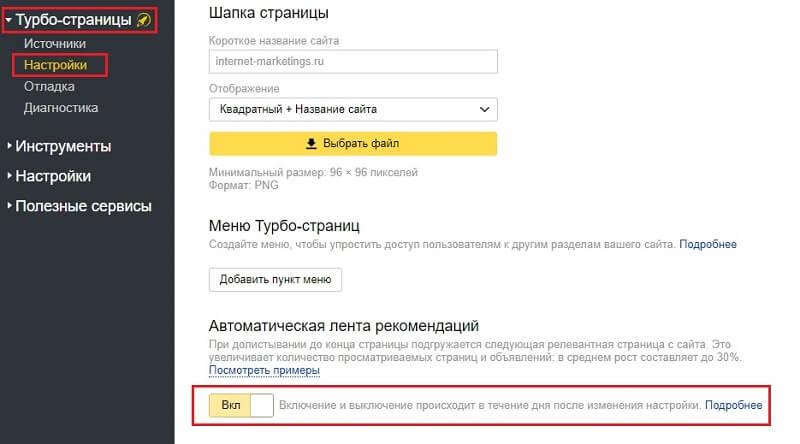 Как настроить автоматическую ленту рекомендаций на Турбо-страницах