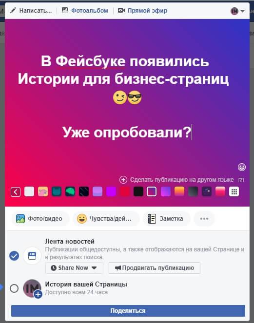 Как сделать историю в фейсбуке на бизнес странице