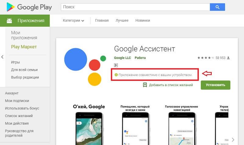 Как скачать Гугл Ассистент на компьютер