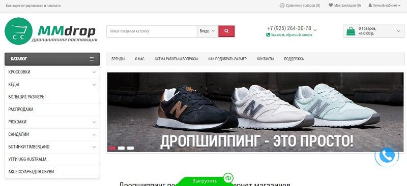 Вам могут поставлять обувь таких известных марок, как  New Balance, Adidas,  Vans, Converse All Star, Puma и других. f5676cdf91a