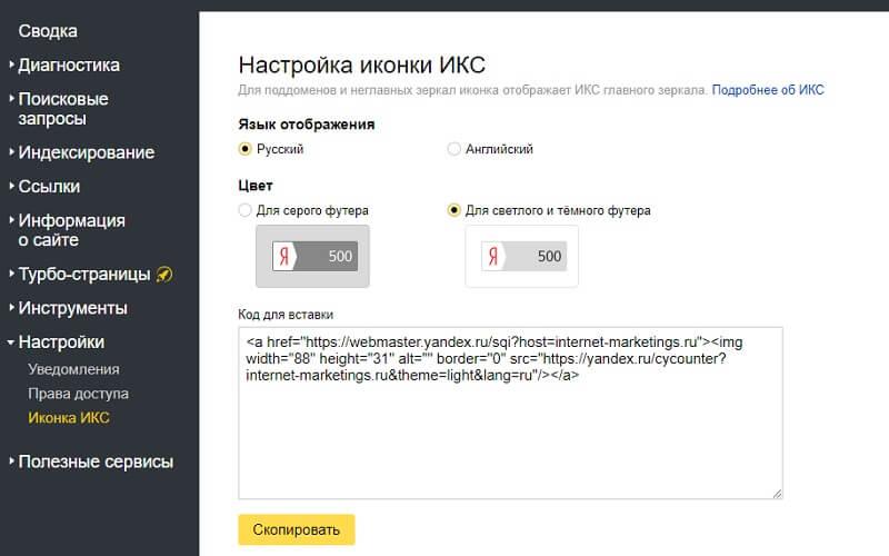 Настройка внешнего вида иконки ИКС и код