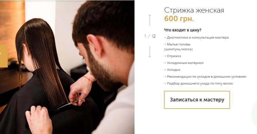 Пример страницы услуги