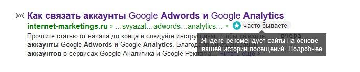 Рекомендации Яндекса на основе истории посещений