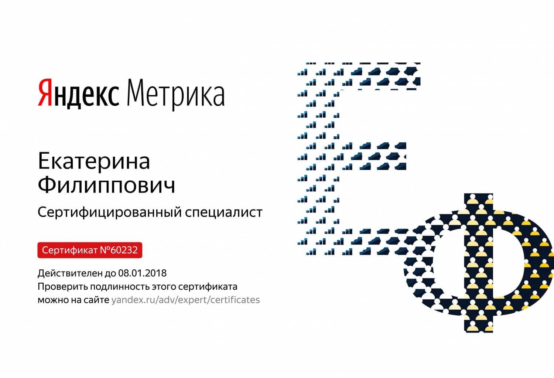 Сертификат специалиста Яндекс.Метрики