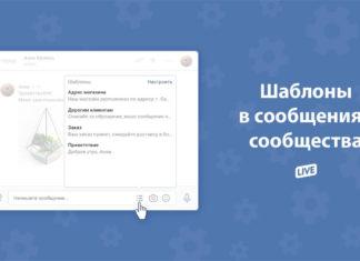ВКонтакте разрешил создавать шаблоны сообщений сообществ