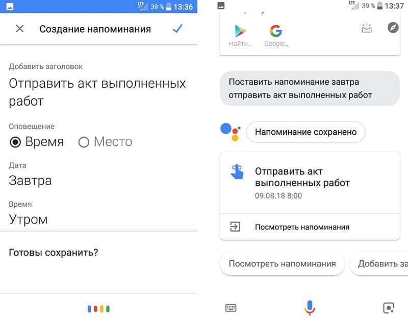 Создание напоминания в Гугл Ассистент