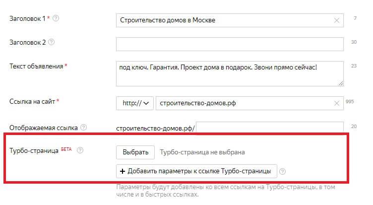 Как создать турбо-страницу в Яндекс.Директ