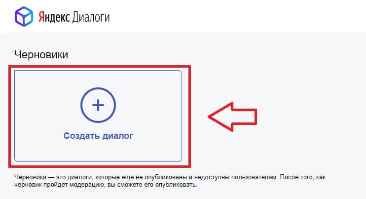 Создаём диалог в Яндексе