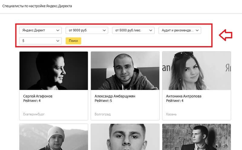 Специалисты по настройке Яндекс Директа