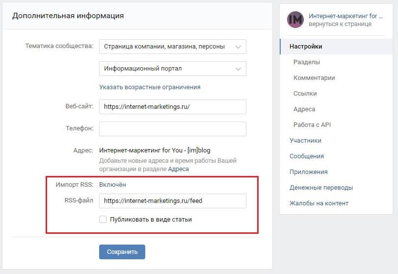 Ссылка на фид для группы ВКонтакте