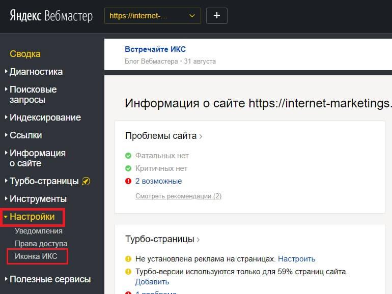 Как установить иконку ИКС на сайт