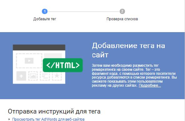 Установка кода ремаркетинга на сайт
