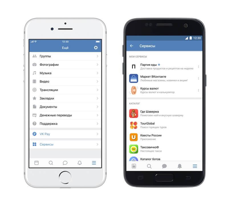 Раздел сервисы ВКонтакте в мобильном приложении