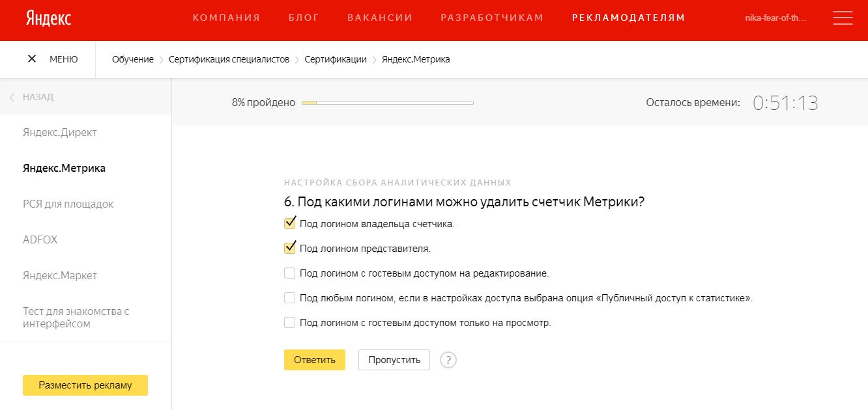 Вопросы на сертификации яндекс метрики