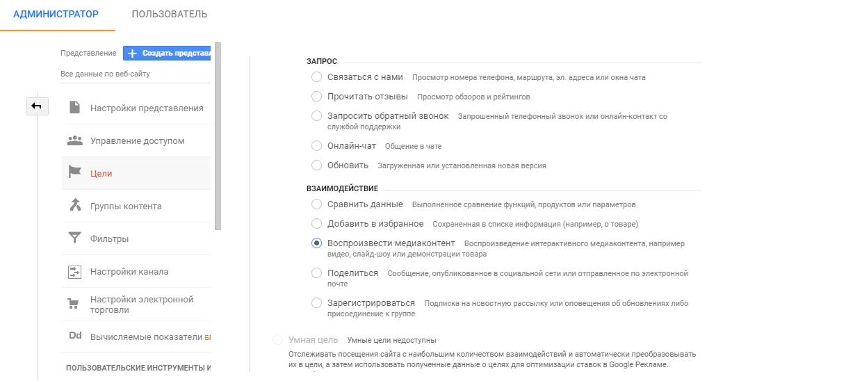 Настройка целей в Google Analytics: на события, форму, кнопку... | IM
