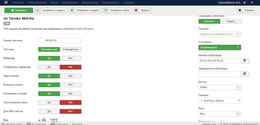 Модуль do Yandex Metrika