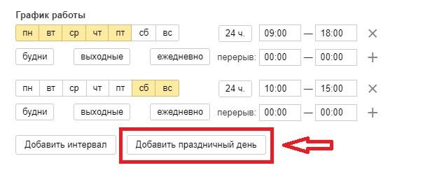 Как добавить график работы в праздничный или любой другое день в Яндекс.Справочнике