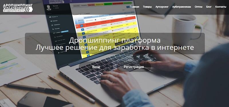 Дропшиппинг платформа