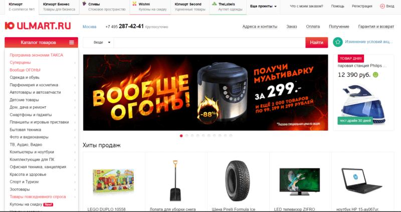 Пример сайта интернет магазина