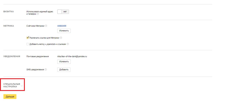 Как добавить минус-слова в Яндекс.Директ