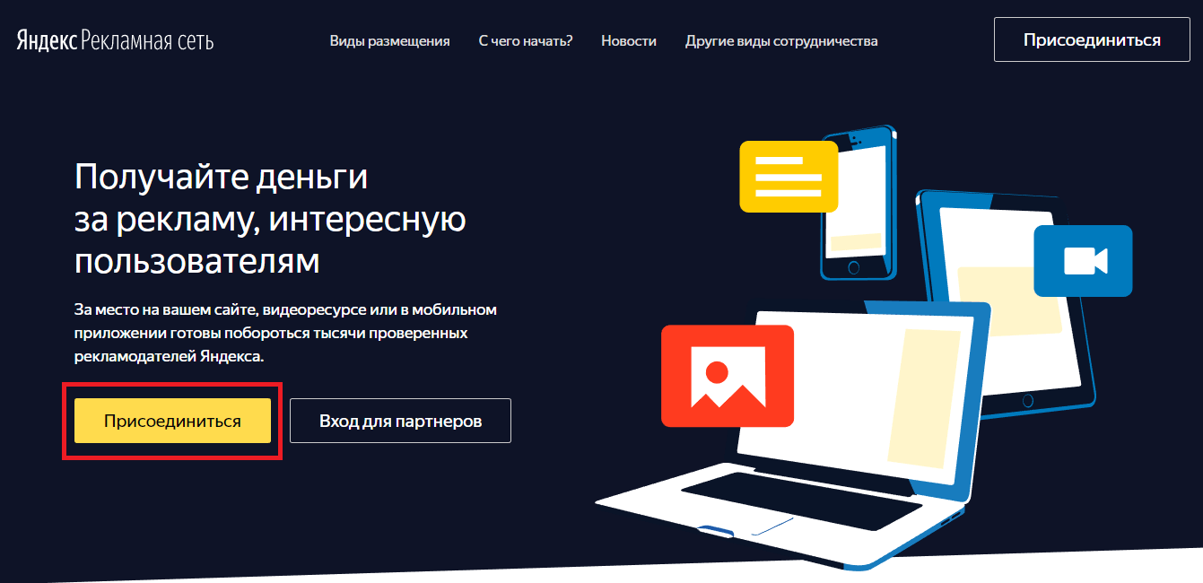 Как добавить сайт в РСЯ