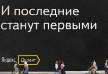 Как настроить баннер на поиске Яндекса в Директе