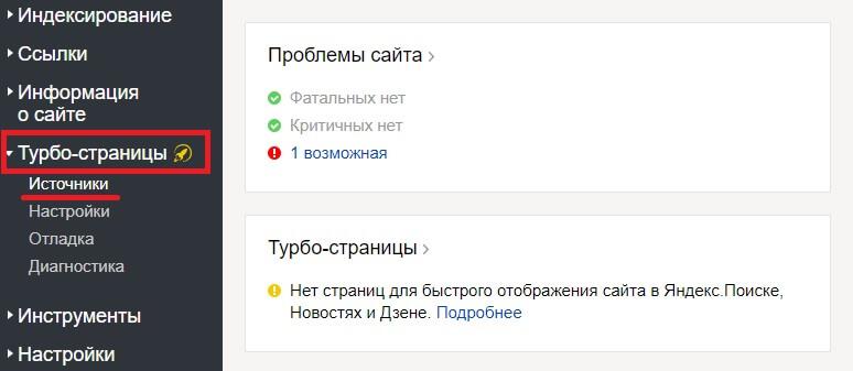 Как подключить интернет-магазин к Турбо-страницам Яндекса