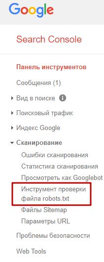 Как правильно настроить Robots.txt