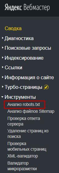 Как проверить файл robots.txt